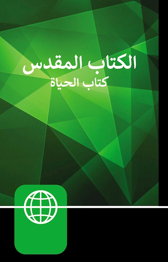 NAV Arabic Contemporary Bible/Large Print-Burgundy Hardcover | SHOPtheWORD