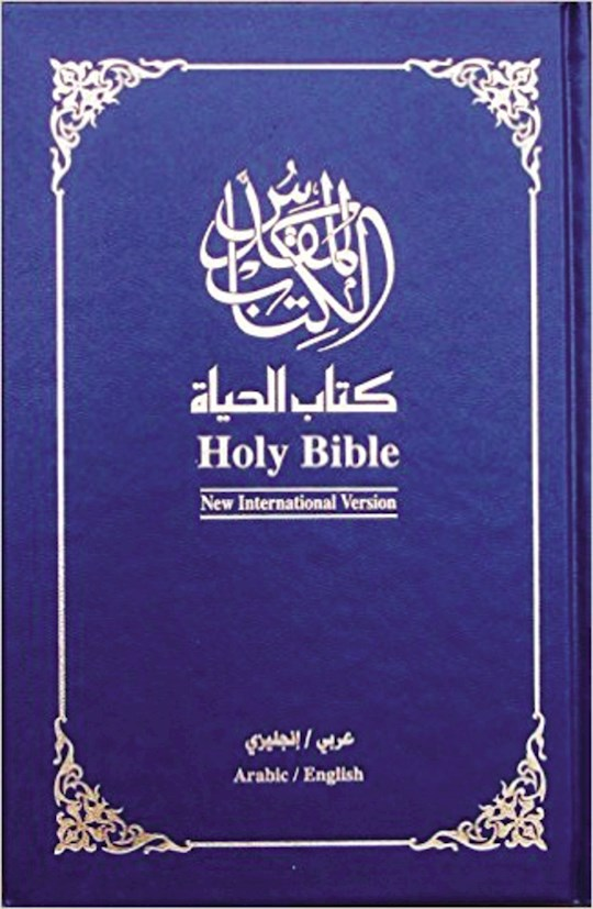 NAV/NIV Arabic & English Bilingual Bible-Blue Hardcover | SHOPtheWORD