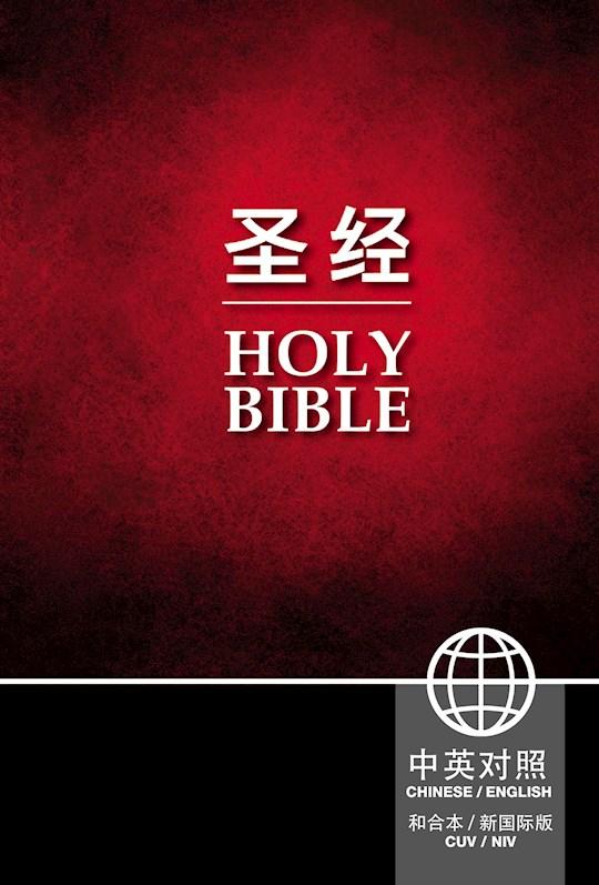 CUV/NIV Chinese & English Bilingual Bible-Hardcover | SHOPtheWORD