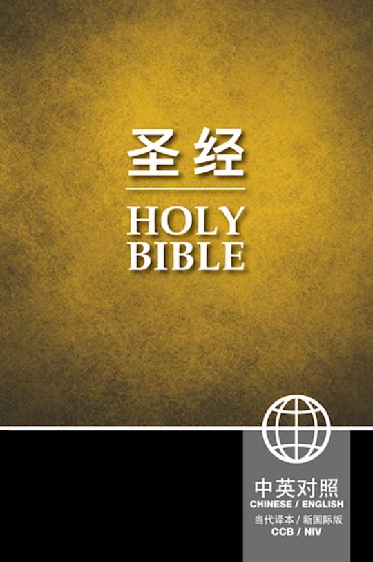 CCB/NIV Chinese & English Bilingual Bible-Hardcover | SHOPtheWORD