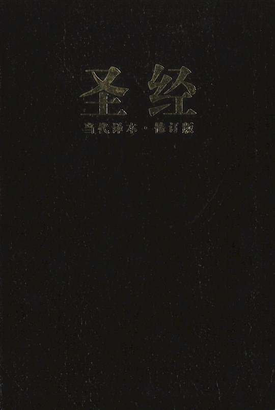 CCB Chinese Contemporary Bible/Large Print-Black Bonded Leather | SHOPtheWORD