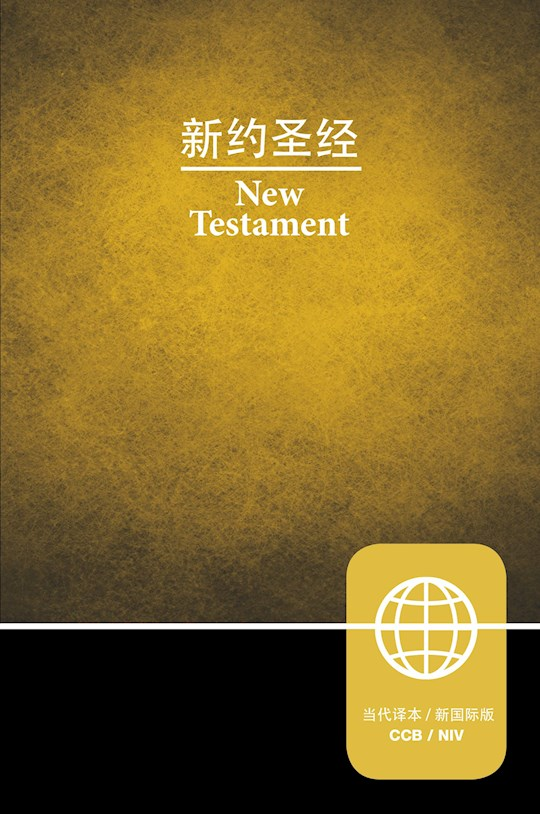 CCB/NIV Chinese & English Bilingual New Testament-Softcover | SHOPtheWORD