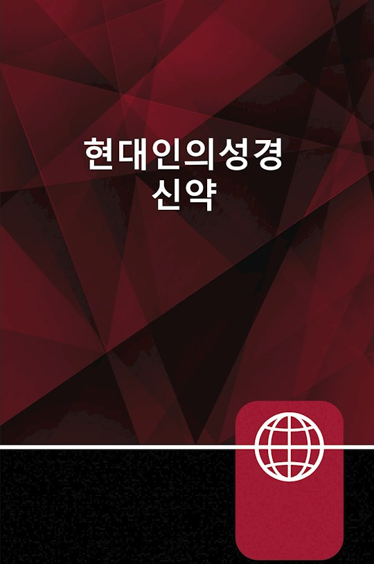 Korean New Testament-Softcover | SHOPtheWORD