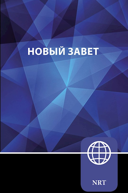 NRT Russian New Testament-Blue Softcover | SHOPtheWORD