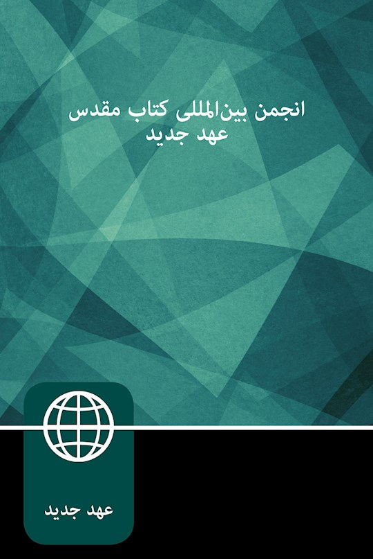 Farsi (Persian) New Testament-Softcover   SHOPtheWORD