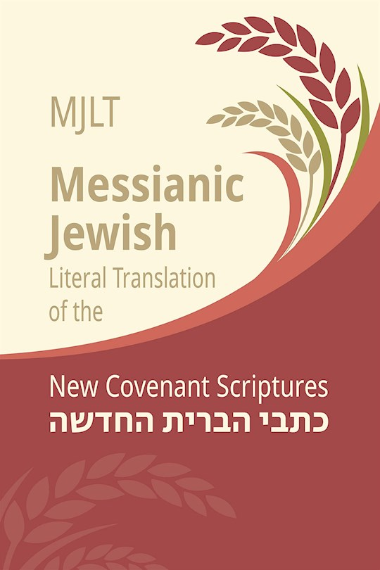 Messianic Jewish Literal Translation-Softcover | SHOPtheWORD