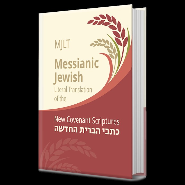Messianic Jewish Literal Translation-Hardcover | SHOPtheWORD