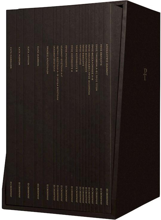 Greek Scripture Journal: New Testament Set (19 Volumes)   SHOPtheWORD